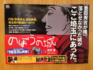 09のぼうの城ポスター.jpg