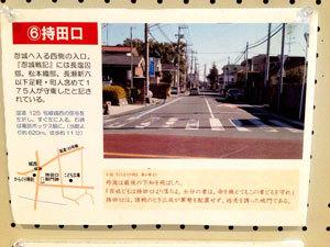 20持田口から落ちる.jpg
