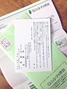 300 ミシンシティ渋谷 引退はがき.jpg