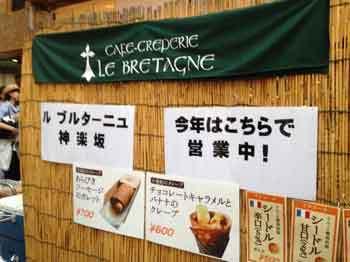 350ほおずき市02クレープ.jpg