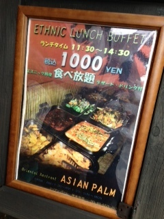 アジアンパーム ランチバイキング1000円.jpeg