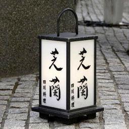 芝蘭神楽坂の灯篭90.jpg