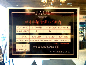 PAUL 年末年始営業日.jpg