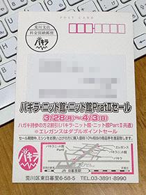 210 日暮里セール 表-1.jpg