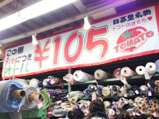 トマト 105円 1F-1.jpg