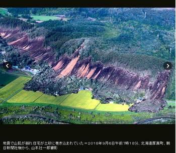 北海道厚真町 山崩れ 朝日新聞.jpg