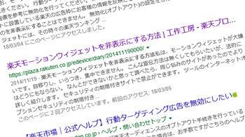 本人が楽天ブログ.jpg