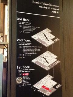 東京堂 フロアガイド-1.jpg