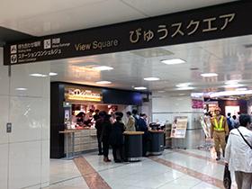 東京駅中 06 びゅうスクエア.jpg