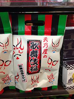 歌舞伎座 歌舞伎揚げ.jpg