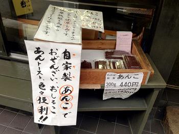 若葉のたい焼き あんこ300gパック.jpg