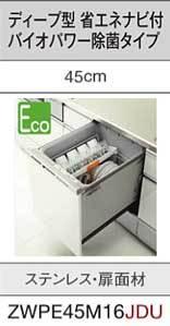食洗機 カタログ03.jpg