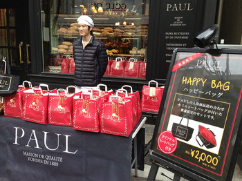 PAUL福袋2015店頭.jpg